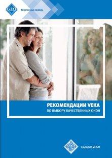 Рекомендації VEKA за вибором якісних вікон